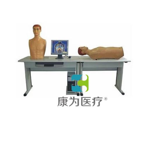 """""""康为医疗""""(网络版)智能化心肺检查和腹部检查教学系统(教师主控机)"""