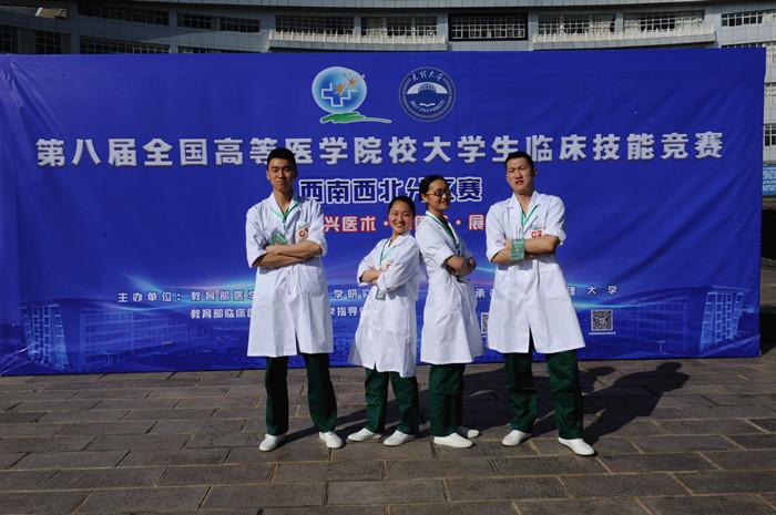 全国大学生临床技能大赛医学万博app下载官网