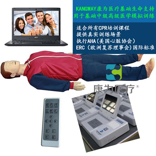 """""""康为医疗""""多功能遥控急救心肺复苏模拟人(新研制遥控版)"""