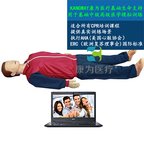 """""""康为医疗""""高级电脑心肺复苏模拟人(计算机无线控制)"""