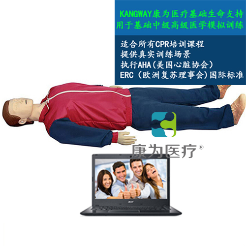 """""""康为医疗""""新2015版高级智能心肺复苏模拟人(计算机控制)男女可选"""