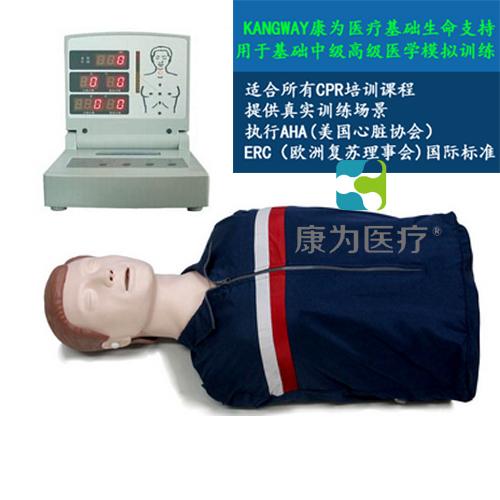 """""""康为医疗""""2015版高级电脑半身心肺复苏训练模拟人"""