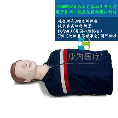 """""""康为医疗""""半身心肺复苏训练模拟人(普通型)"""