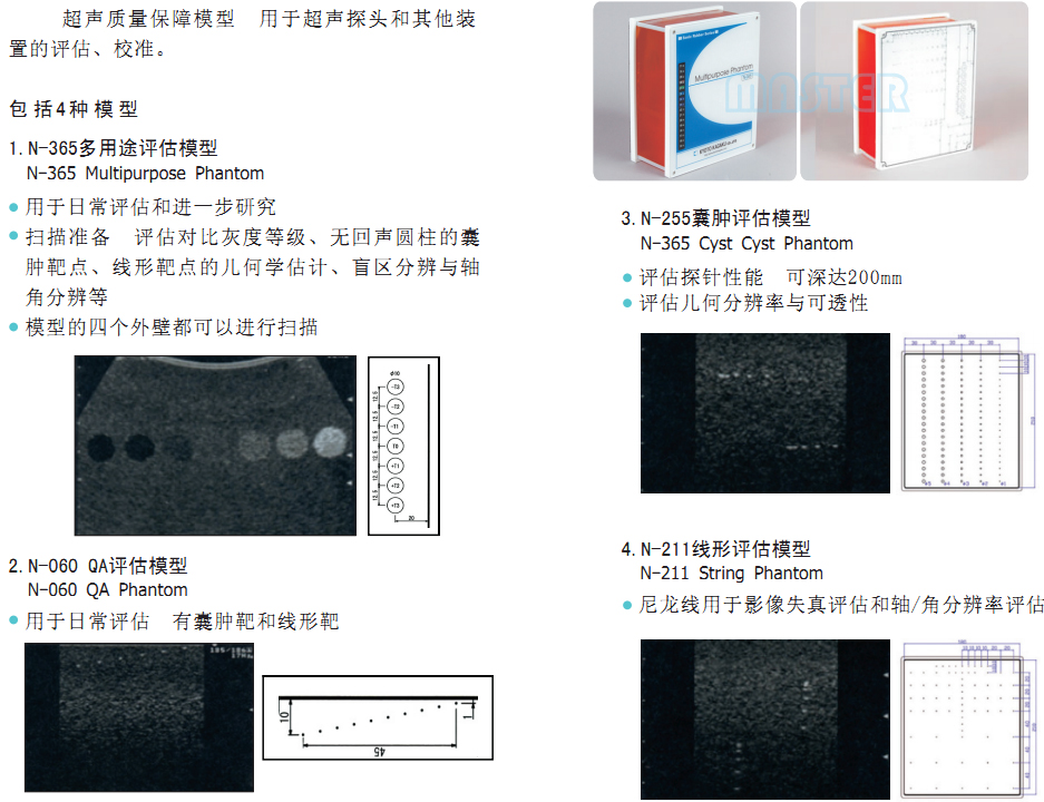 超声质量保障模型,产品编号:US-2