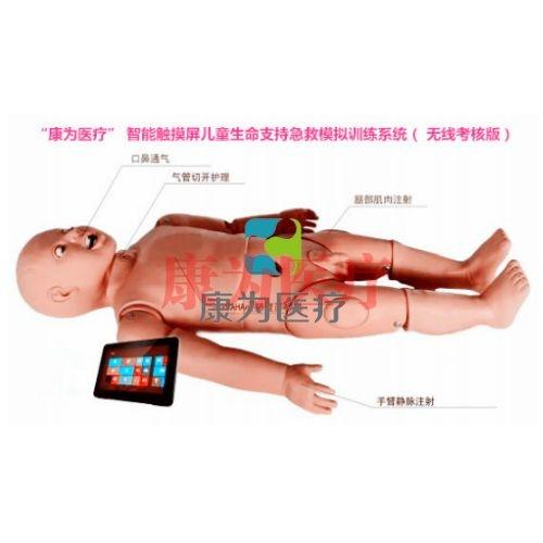 """张掖""""康为医疗"""" 智能触摸屏儿童生命支持急救模拟训练系统( 无线考核版)"""