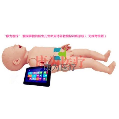 """张掖""""康为医疗"""" 触摸屏智能新生儿生命支持急救模拟训练系统( 无线考核版)"""